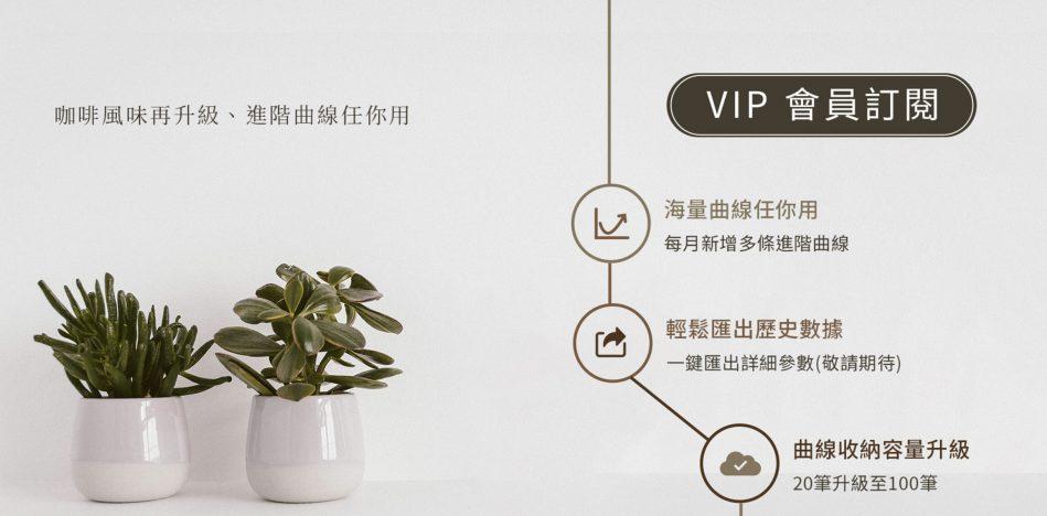 VIP1 Scaled.jpg